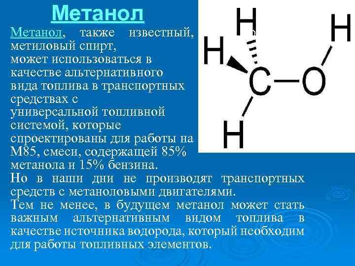 Метанол Метанол, также известный, как древесный метиловый спирт, может использоваться в качестве альтернативного вида