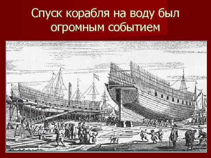 Спуск корабля на воду был огромным событием