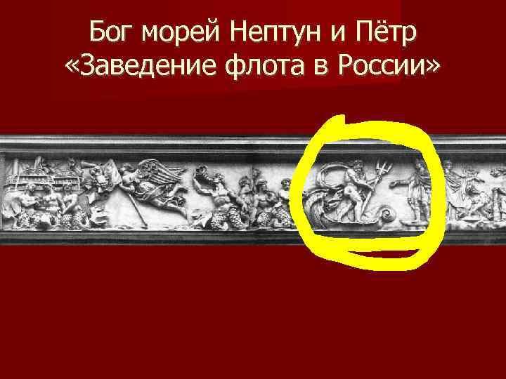 Бог морей Нептун и Пётр «Заведение флота в России»