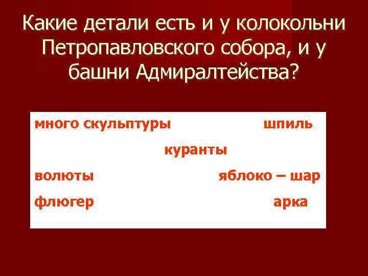 Какие детали есть и у колокольни Петропавловского собора, и у башни Адмиралтейства? много скульптуры