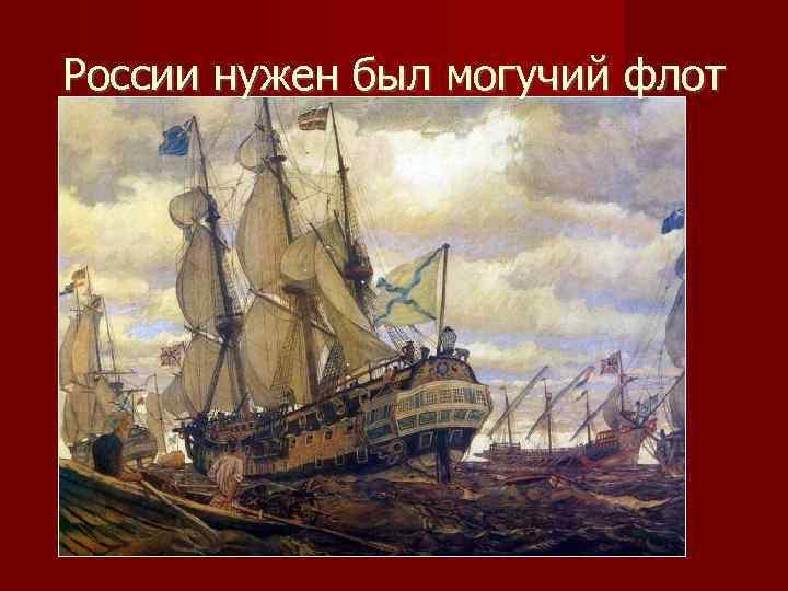 России нужен был могучий флот