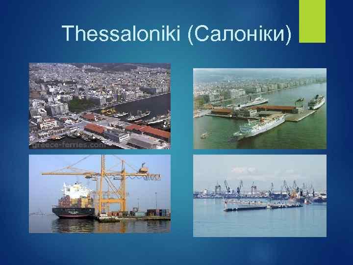 Thessaloniki (Салоніки)