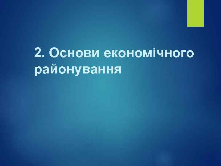 2. Основи економічного районування