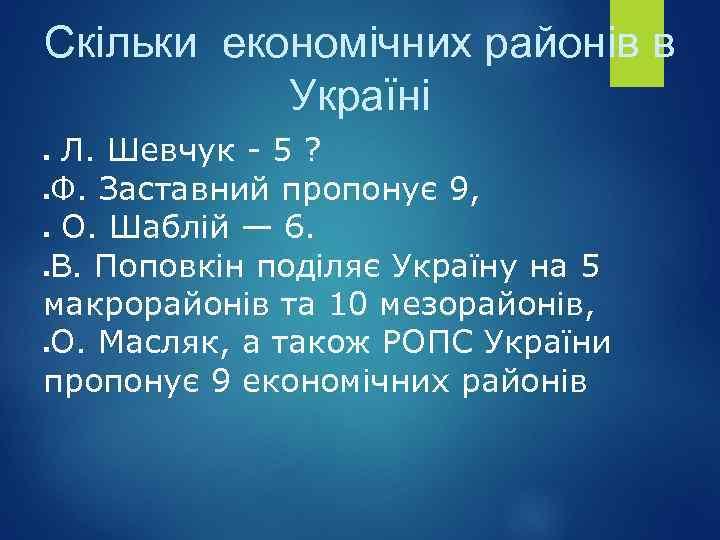 Скільки економічних районів в Україні Л. Шевчук - 5 ? Ф. Заставний пропонує 9,