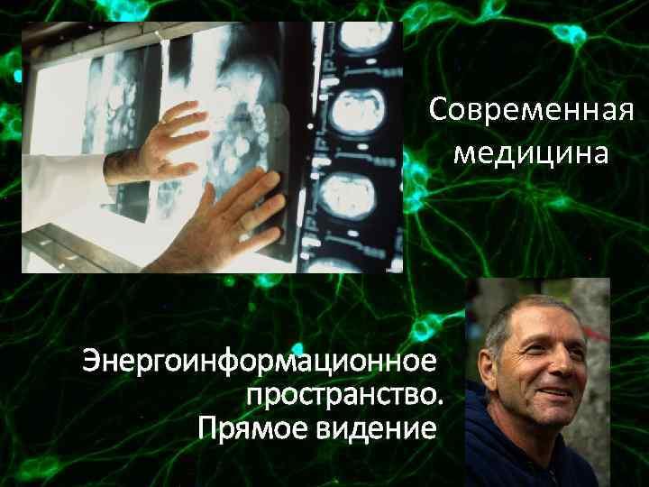 Современная медицина Энергоинформационное пространство. Прямое видение