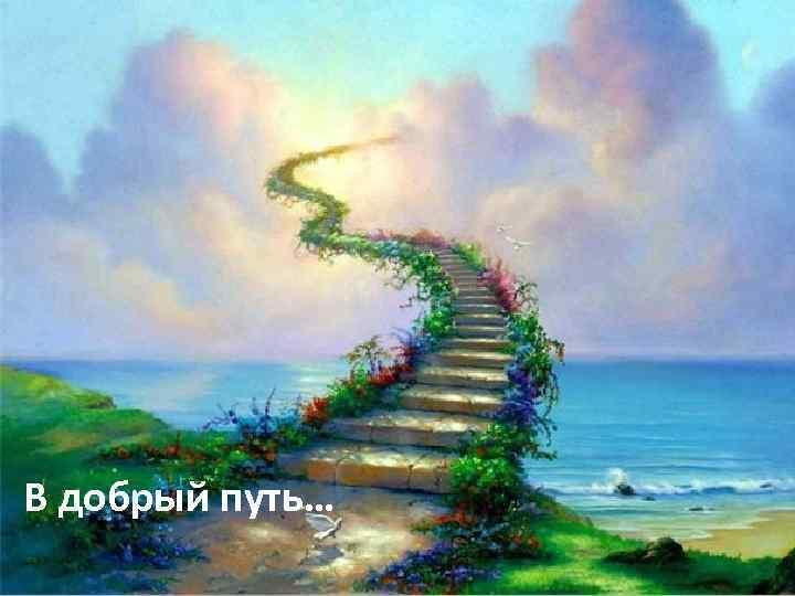 В добрый путь…