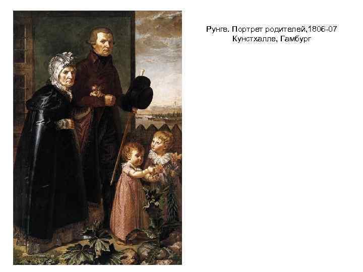 Рунге. Портрет родителей, 1806 -07 Кунстхалле, Гамбург