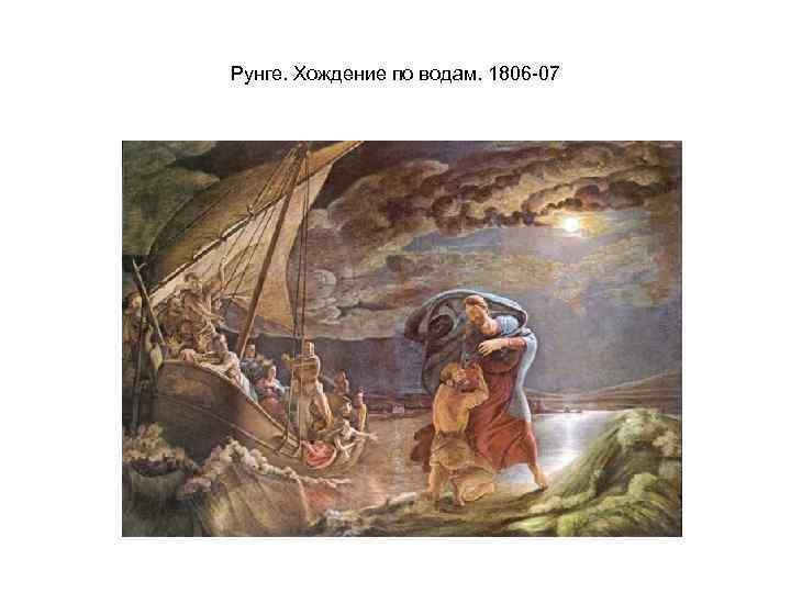Рунге. Хождение по водам. 1806 -07