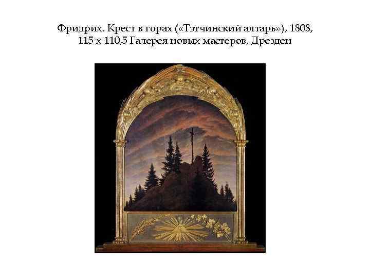 Фридрих. Крест в горах ( «Тэтчинский алтарь» ), 1808, 115 х 110, 5 Галерея