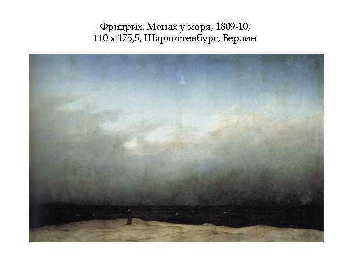 Фридрих. Монах у моря, 1809 -10, 110 х 175, 5, Шарлоттенбург, Берлин