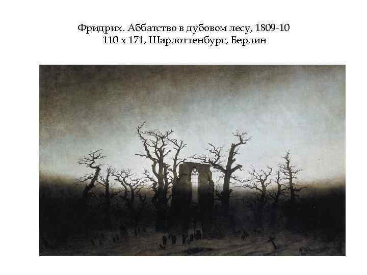 Фридрих. Аббатство в дубовом лесу, 1809 -10 110 х 171, Шарлоттенбург, Берлин
