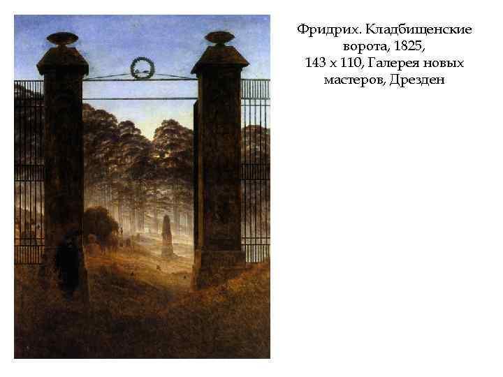 Фридрих. Кладбищенские ворота, 1825, 143 х 110, Галерея новых мастеров, Дрезден
