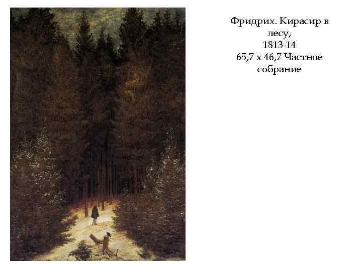 Фридрих. Кирасир в лесу, 1813 -14 65, 7 х 46, 7 Частное собрание