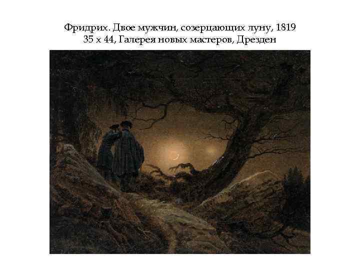 Фридрих. Двое мужчин, созерцающих луну, 1819 35 х 44, Галерея новых мастеров, Дрезден