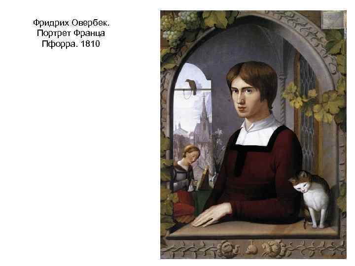 Фридрих Овербек. Портрет Франца Пфорра. 1810