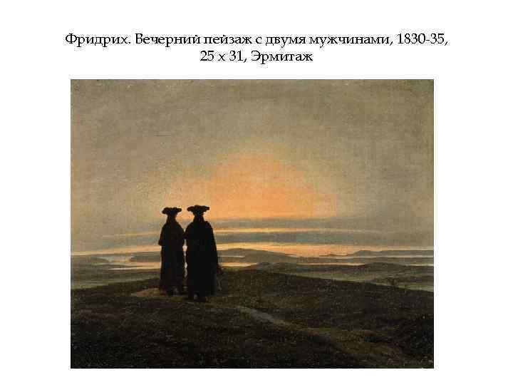 Фридрих. Вечерний пейзаж с двумя мужчинами, 1830 -35, 25 х 31, Эрмитаж