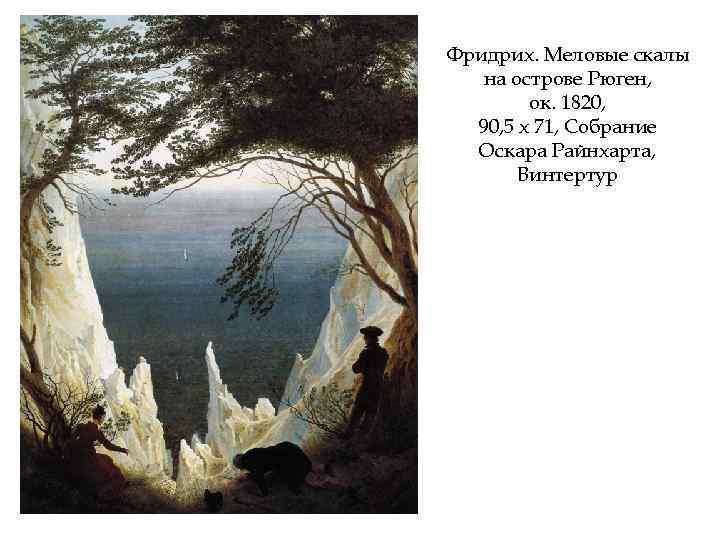 Фридрих. Меловые скалы на острове Рюген, ок. 1820, 90, 5 х 71, Собрание Оскара