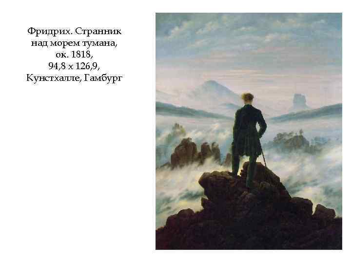 Фридрих. Странник над морем тумана, ок. 1818, 94, 8 х 126, 9, Кунстхалле, Гамбург