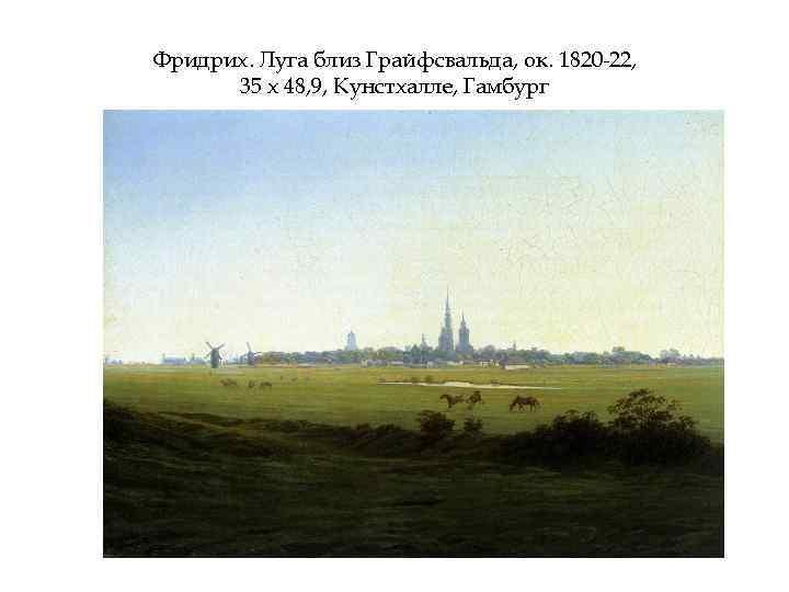 Фридрих. Луга близ Грайфсвальда, ок. 1820 -22, 35 х 48, 9, Кунстхалле, Гамбург