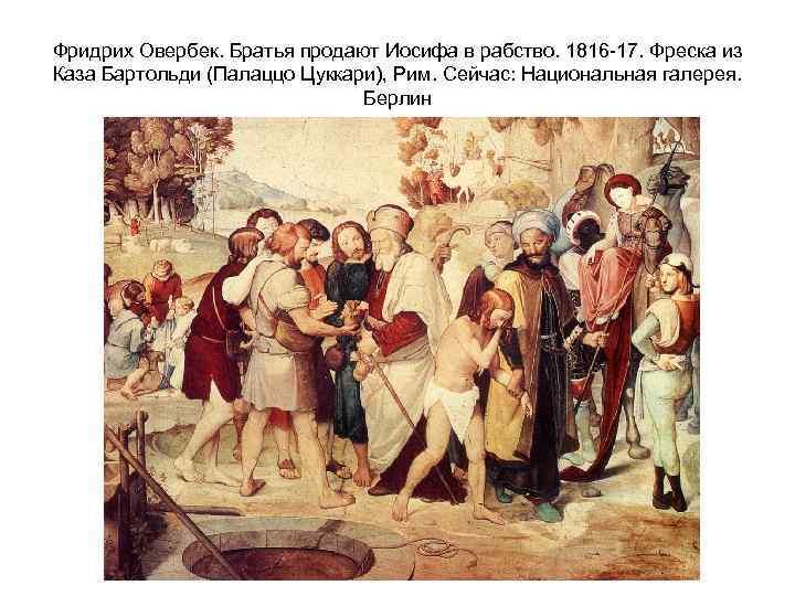 Фридрих Овербек. Братья продают Иосифа в рабство. 1816 -17. Фреска из Каза Бартольди (Палаццо