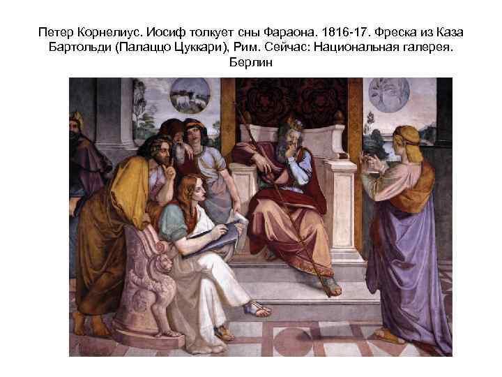 Петер Корнелиус. Иосиф толкует сны Фараона. 1816 -17. Фреска из Каза Бартольди (Палаццо Цуккари),