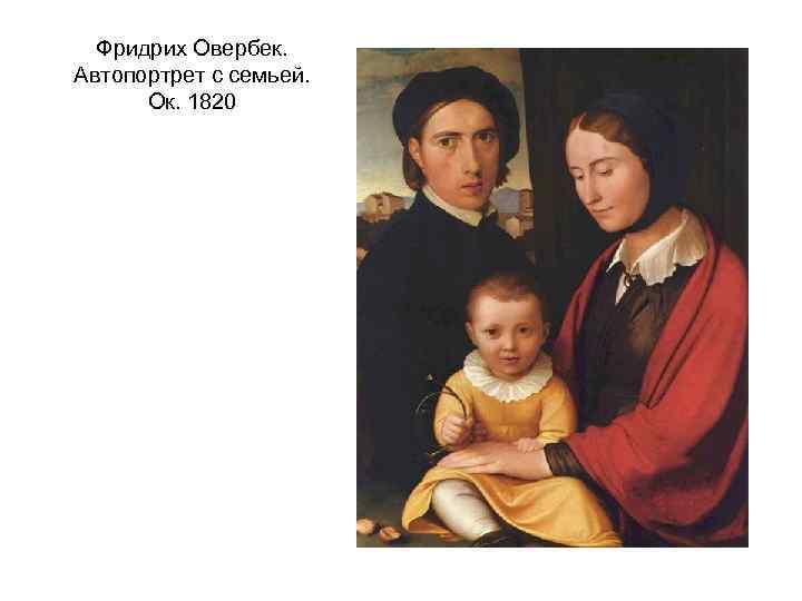 Фридрих Овербек. Автопортрет с семьей. Ок. 1820