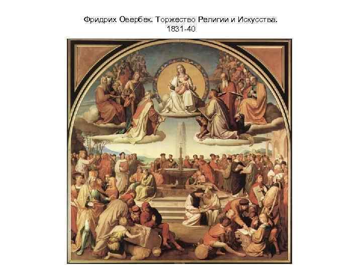 Фридрих Овербек. Торжество Религии и Искусства. 1831 -40