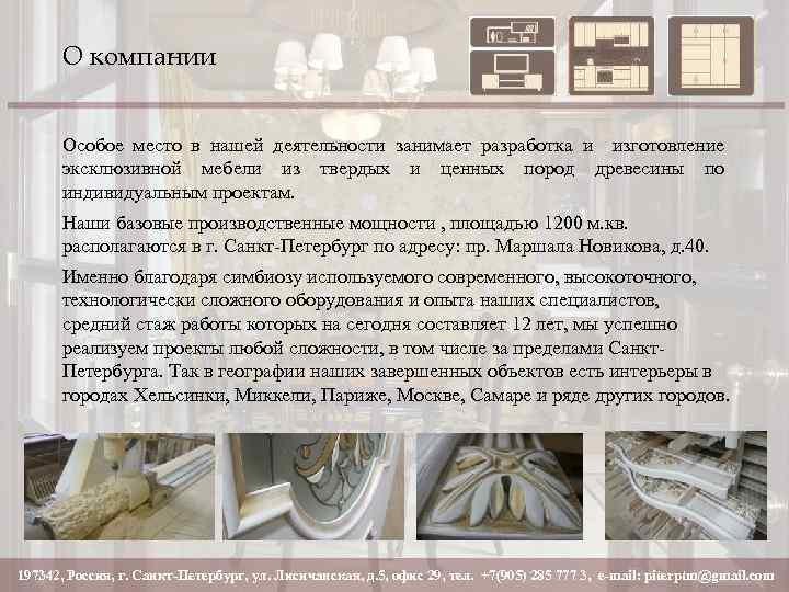 О компании Особое место в нашей деятельности занимает разработка и изготовление эксклюзивной мебели из