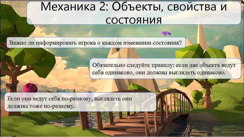 Механика 2: Объекты, свойства и состояния Важно ли информировать игрока о каждом изменении состояния?
