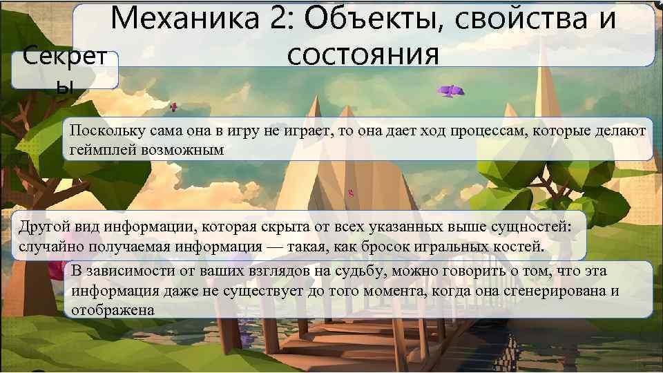 Механика 2: Объекты, свойства и Секрет состояния ы Поскольку сама она в игру не