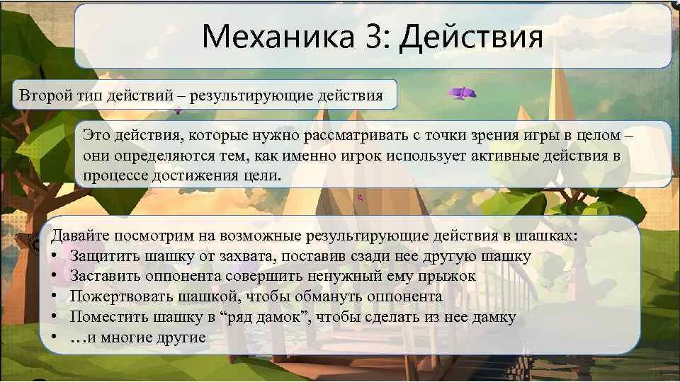 Механика 3: Действия Второй тип действий – результирующие действия Это действия, которые нужно рассматривать