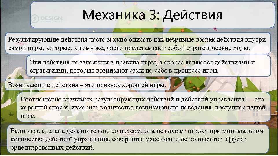 Механика 3: Действия Результирующие действия часто можно описать как незримые взаимодействия внутри самой игры,