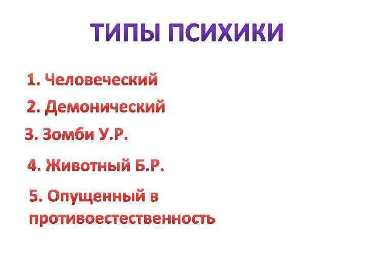 1. Человеческий 2. Демонический 3. Зомби У. Р. 4. Животный Б. Р. 5. Опущенный