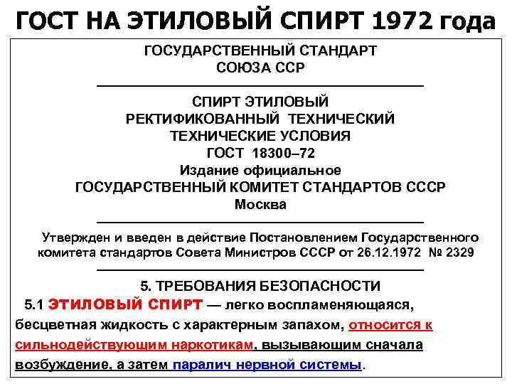 ГОСТ НА ЭТИЛОВЫЙ СПИРТ 1972 года ГОСУДАРСТВЕННЫЙ СТАНДАРТ СОЮЗА ССР ———————————— СПИРТ ЭТИЛОВЫЙ РЕКТИФИКОВАННЫЙ