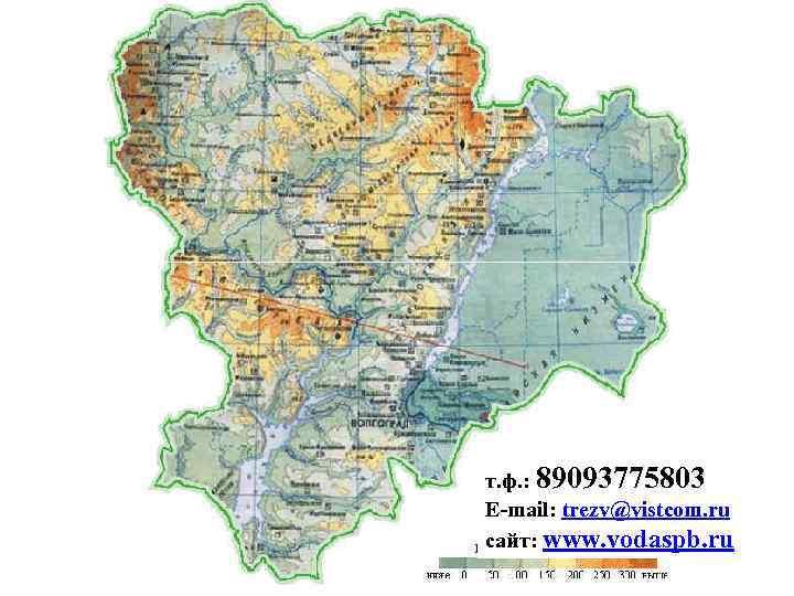 т. ф. : 89093775803 E-mail: trezv@vistcom. ru сайт: www. vodaspb. ru