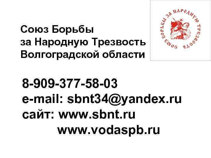 Союз Борьбы за Народную Трезвость Волгоградской области 8 -909 -377 -58 -03 e-mail: sbnt