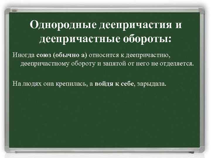 Однородные деепричастия и деепричастные обороты: Иногда союз (обычно а) относится к деепричастию, деепричастному обороту