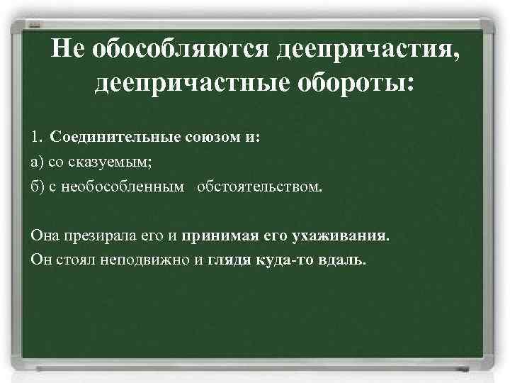 Не обособляются деепричастия, деепричастные обороты: 1. Соединительные союзом и: а) со сказуемым; б) с