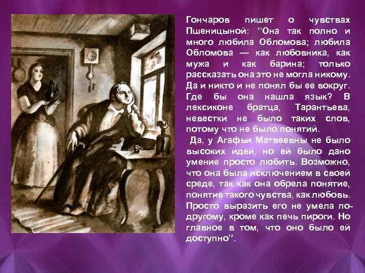 ГОНЧАРОВ ОБЛОМОВ ФИЛЬМ-ПРЕЗЕНТАЦИЯ 10 КЛАСС СКАЧАТЬ БЕСПЛАТНО