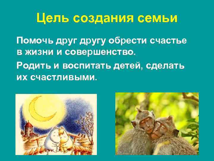 Цель создания семьи Помочь другу обрести счастье в жизни и совершенство. Родить и воспитать