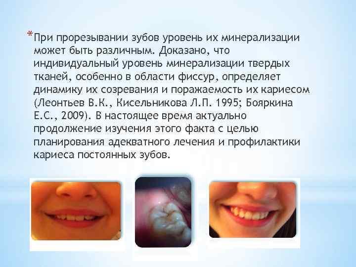 *При прорезывании зубов уровень их минерализации может быть различным. Доказано, что индивидуальный уровень минерализации