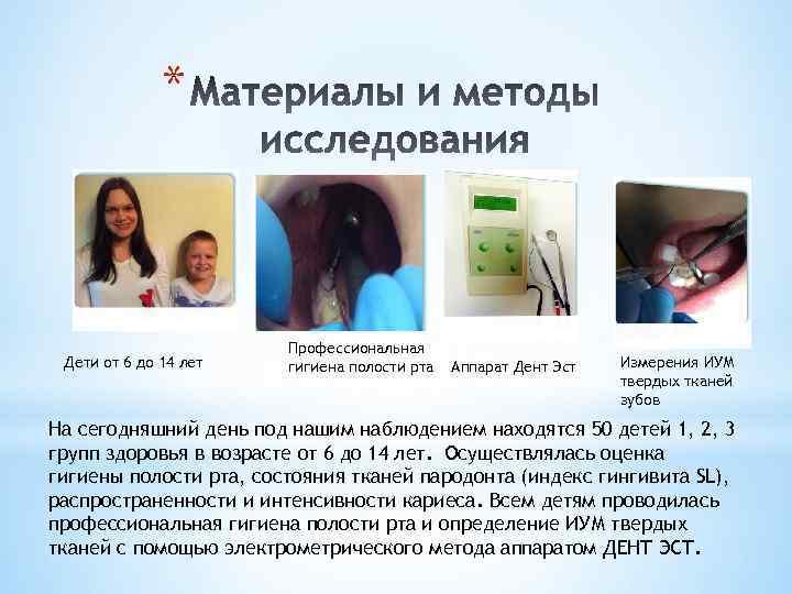 * Дети от 6 до 14 лет Профессиональная гигиена полости рта Аппарат Дент Эст