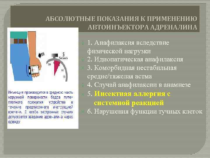 АБСОЛЮТНЫЕ ПОКАЗАНИЯ К ПРИМЕНЕНИЮ АВТОИНЪЕКТОРА АДРЕНАЛИНА 1. Анафилаксия вследствие физической нагрузки 2. Идиопатическая анафилаксия
