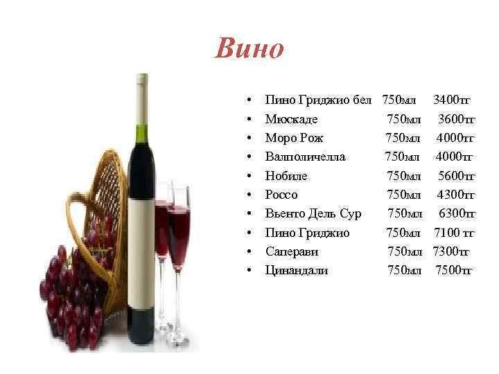 Вино • • • Пино Гриджио бел 750 мл Мюскаде 750 мл Моро Рож
