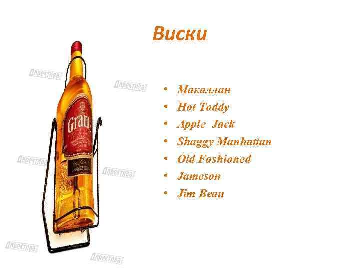 Виски • • Макаллан Hot Toddy Apple Jack Shaggy Manhattan Old Fashioned Jameson Jim