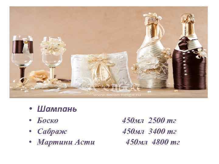 • Шампань • Боско • Сабраж • Мартини Асти 450 мл 2500 тг