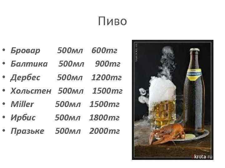 Пиво • • Бровар Балтика Дербес Хольстен Miller Ирбис Празьке 500 мл 500 мл