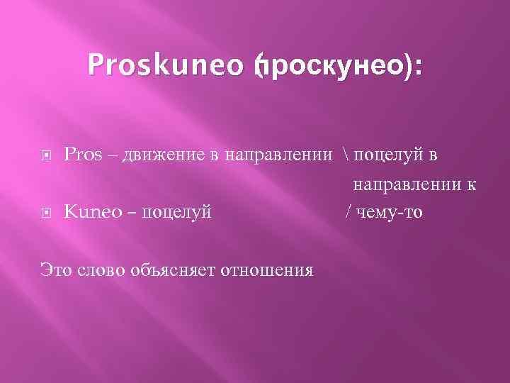 Proskuneo проскунео): ( роскунео): п Pros – движение в направлении  поцелуй в направлении