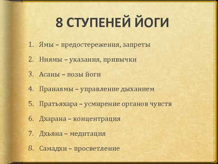 8 СТУПЕНЕЙ ЙОГИ 1. Ямы – предостережения, запреты 2. Ниямы – указания, привычки 3.