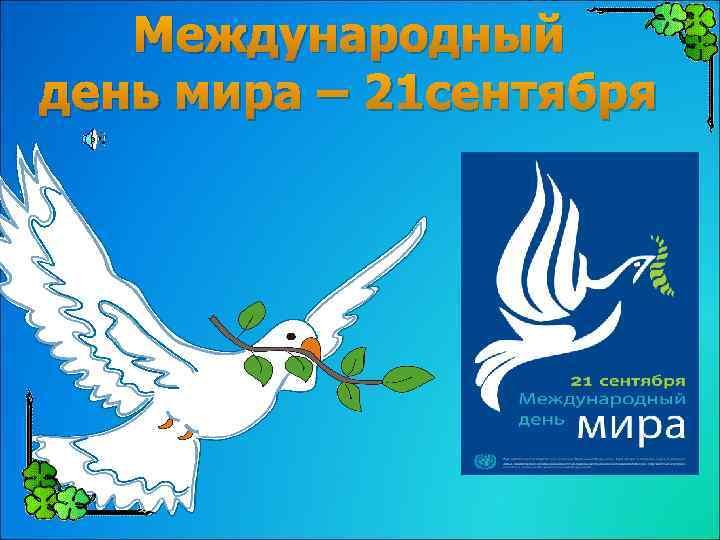 Международный день мира – 21 сентября